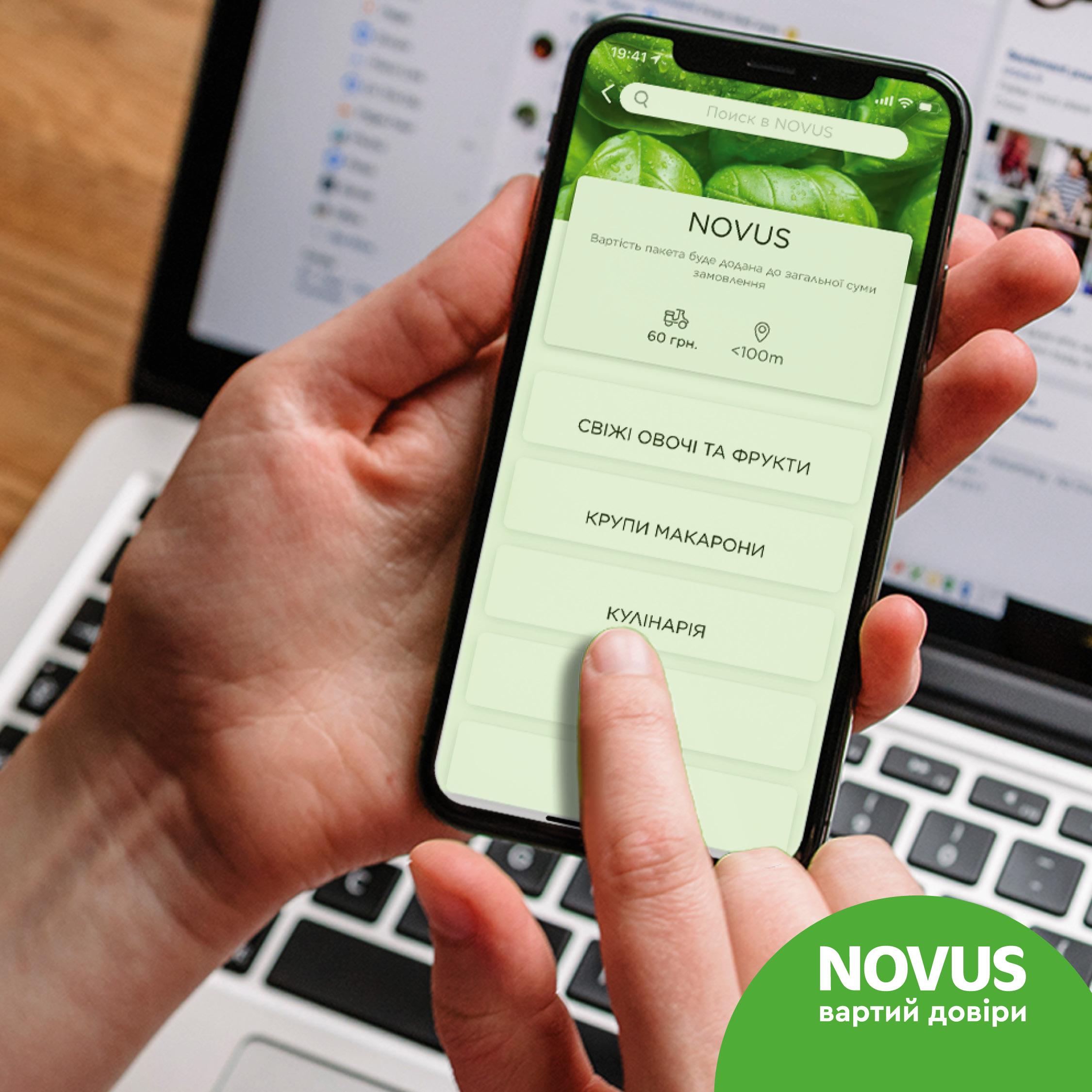 Замовляйте товари з NOVUS через сервіс GLOVO