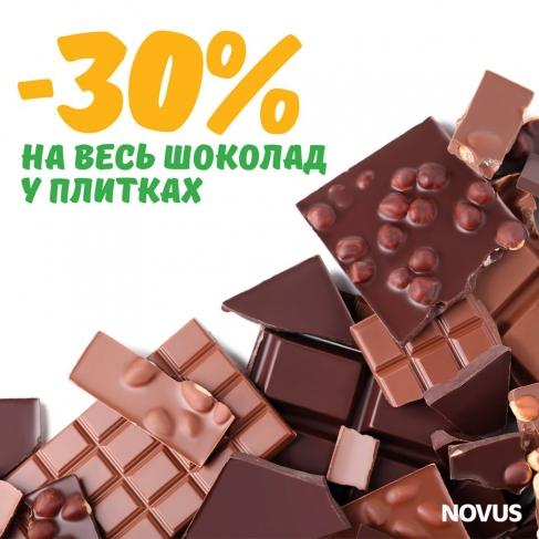 Фестиваль Шоколаду в NOVUS