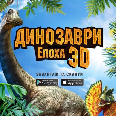 Динозаври. Епоха 3Д В NOVUS